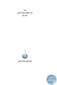 books4arab 1542964 - تحميل كتاب أدبيات الطفولة في الفكر الإسلامي pdf
