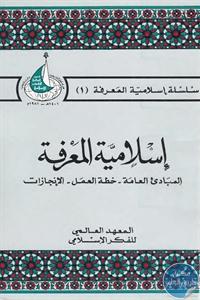 books4arab 1542965 - تحميل كتاب إسلامية المعرفة (المبادئ العامة - خطة العمل - الإنجازات) pdf