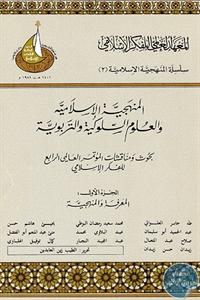 books4arab 1542966 - تحميل كتاب المنهجية الإسلامية والعلوم السلوكية والتربوية - مج.1 pdf
