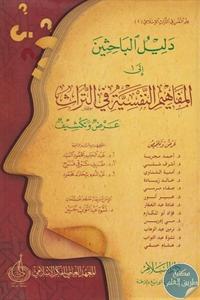 books4arab 1542967 - تحميل كتاب دليل الباحثين إلى المفاهيم النفسية في التراث pdf