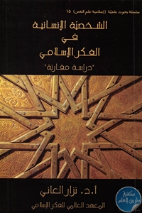 books4arab 1542969 - تحميل كتاب الشخصية الإنسانية في التراث الإسلامي pdf لـ نزار العاني