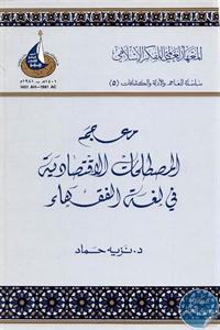 books4arab 1542970 - تحميل كتاب معجم المصطلحات الاقتصادية في لغة الفقهاء pdf لـ د. نزيه حماد