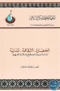 books4arab 1542971 - تحميل كتاب الحضارة - الثقافة - المدنية pdf لـ نصر محمد عارف