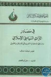 books4arab 1542972 - تحميل كتاب في مصادر التراث السياسي الإسلامي pdf لـ نصر محمد عارف