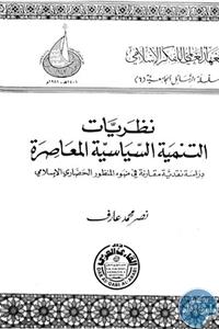 books4arab 1542974 - تحميل كتاب نظريات التنمية السياسية المعاصرة pdf لـ نصر محمد عارف