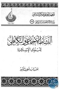 books4arab 1542976 - تحميل كتاب النشاط الاجتماعي والتكافلي للبنوك الإسلامية pdf لـ نعمت عبد اللطيف مشهور