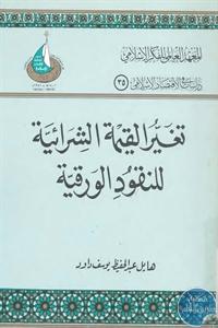 books4arab 1542977 - تحميل كتاب تغير القيمة الشرائية للنقود الورقية pdf لـ هايل عبد الحفيظ يوسف داود