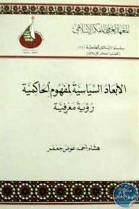 books4arab 1542978 - تحميل كتاب الأبعاد السياسية لمفهوم الحاكمية : رؤية معرفية pdf لـ هشام أحمد عوض جعفر