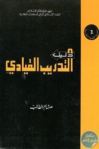 books4arab 1542979 - تحميل كتاب دليل التدريب القيادي pdf لـ د. هشام الطالب