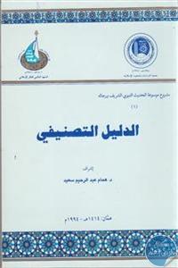 books4arab 1542980 - تحميل كتاب الدليل التصنيفي pdf لـ د. همام عبد الرحيم سعيد