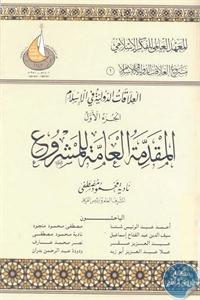 books4arab 1542981 - تحميل كتاب العلاقات الدولية في الإسلام - الجزء الأول pdf لـ مجموعة مؤلفين