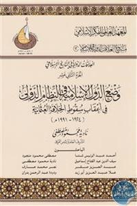 books4arab 1542982 - تحميل كتاب وضع الدول الإسلامية في النظام الدولي في أعقاب سقوط الخلافة العثمانية (1924-1991 م) pdf لـ مجموعة مؤلفين