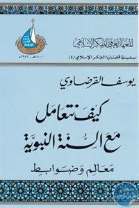 books4arab 1542983 - تحميل كتاب كيف نتعامل مع السنة النبوية : معالم وضوابط pdf لـ د. يوسف القرضاوي