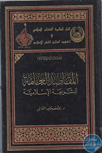 books4arab 1542984 - تحميل كتاب المقاصد العامة للشريعة الإسلامية pdf لـ د. يوسف حامد العالم