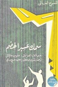 books4arab 1542985 - تحميل كتاب سمك عسير الهضم - مسرحية pdf لـ مانويل جاليتش