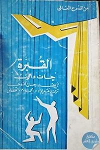 books4arab 1542986 - تحميل كتاب القبرة '' جان دارك''  - مسرحية pdf لـ جان آنوى