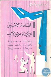 books4arab 1542988 - تحميل كتاب الخادم الأخرس و التشكيلة أو عرض الأزياء  - مسرحية pdf لـ هارولد بينتر