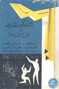 books4arab 1542989 - تحميل كتاب الإسكندر المقدوني أو قصة مغامرة  - مسرحية pdf لـ تيرانس راتيجان