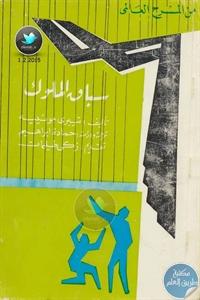 books4arab 1542990 - تحميل كتاب سباق الملوك  - مسرحية pdf لـ تييري مونييه