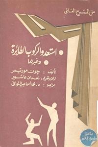 books4arab 1542991 - تحميل كتاب استعدوا لركوب الطائرة وغيرها - مسرحية pdf لـ جون مورتيمر