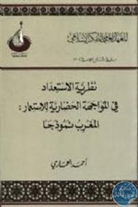 jpg.asp  - تحميل كتاب نظرية الاستعداد في المواجهة الحضارية للاستعمار : المغرب نموذجا pdf لـ أحمد العماري