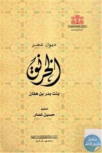 news bcb41ccd153726515710763405 - تحميل كتاب الخرنق : ديوان شعر pdf لـ بنت بدر بن هفان