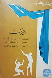 books4arab 1542992 - تحميل كتاب النيزك - مسرحية pdf لـ فريدريش روزنيمات