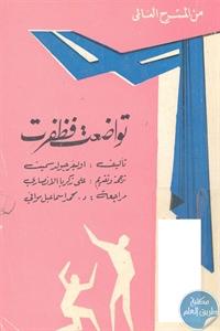 books4arab 1542993 - تحميل كتاب تواضعت فظفرت - مسرحية pdf لـ أوليفر جولد سميث