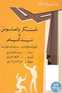 books4arab 1542994 - تحميل كتاب عسكر ولصوص أو نيد كيللى - مسرحية pdf لـ دوجلاس ستيوارت