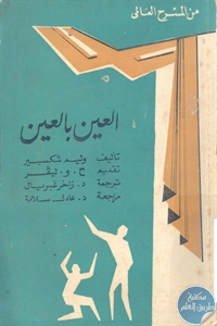 books4arab 1542995 - تحميل كتاب العين بالعين - مسرحية pdf لـ وليم شكسبير