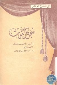 books4arab 1542996 - تحميل كتاب شجرة التوت - مسرحية pdf لـ أنجس ويلسون