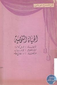 books4arab 1542997 - تحميل كتاب الحياة الشخصية - مسرحية pdf لـ نويل كوارد