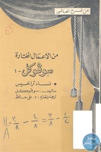 books4arab 1542998 - تحميل كتاب من الأعمال المختارة : سوفوكل - 1 ، 3 - مسرحية pdf لـ سوفوكل