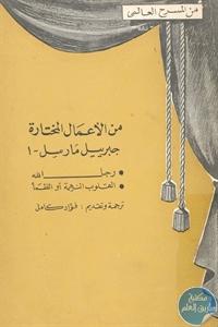 books4arab 1542999 - تحميل كتاب من الأعمال المختارة : جبرييل مارسل - 1 pdf لـ جبرييل مارسل