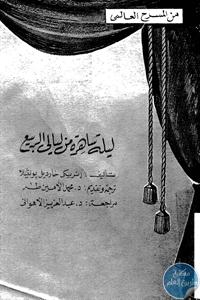 books4arab 1543000 - تحميل كتاب ليالي ساهرة من ليالي الربيع - مسرحية pdf لـ إنريكي خارديل بونثيلا