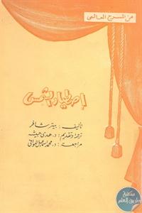 books4arab 1543001 - تحميل كتاب إصطياد الشمس - مسرحية pdf لـ بيتر شافر