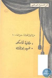 books4arab 1543002 - تحميل كتاب من الأعمال المختارة - جورج شحادة - 1 pdf لـ جورج شحادة