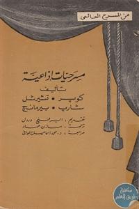 books4arab 1543003 - تحميل كتاب مسرحيات إذاعية pdf لـ مجموعة مؤلفين