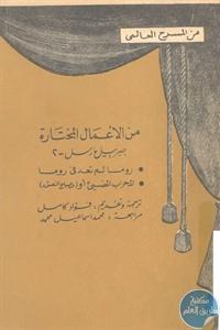 books4arab 1543004 - تحميل كتاب من الأعمال المختارة جبرييل مارسل - 2 pdf