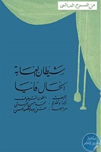 books4arab 1543005 - تحميل كتاب شيطان الغابة  و الخال فانيا - مسرحيتان pdf لـ أنطون تشيخوف