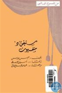 books4arab 1543006 - تحميل كتاب ستيفن ''د'' و منفيون - مسرحيتان pdf لـ جيمس جويس