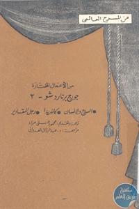 books4arab 1543008 1 - تحميل كتاب من الأعمال المختارة - جورج برنارد شو ، 2 pdf لـ جورج برنارد شو
