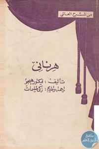 books4arab 1543009 - تحميل كتاب هرناني - مسرحية pdf لـ فيكتور هيجو