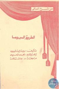 books4arab 1543010 - تحميل كتاب الطريق إلى روما - مسرحية pdf لـ روبرت إيميت شيروود