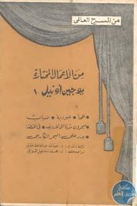 books4arab 1543011 - تحميل كتاب من الأعمال المختارة : يوجين أونيل pdf