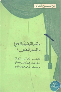 books4arab 1543012 - تحميل كتاب تعلم الفرنسية بلا دموع و الممر المضيء - مسرحيتين pdf لـ تيرانس راتيجان
