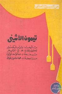 books4arab 1543013 - تحميل كتاب تيمون الأثيني - مسرحية pdf لـ وليم شكسبير