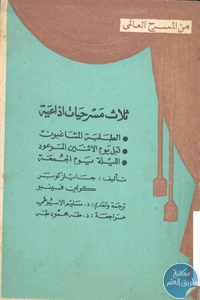 books4arab 1543014 - تحميل كتاب ثلاث مسرحيات إذاعية pdf لـ جايلز كوبر