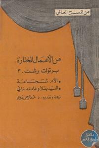 books4arab 1543015 - تحميل كتاب من الأعمال المختارة : برتولت برشت - 3  pdf