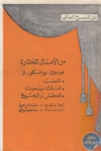 books4arab 1543016 - تحميل كتاب من الأعمال المختارة : يوجين يونسكو - 5  pdf